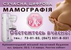 Кабинет МАММОГРАФИИ - лечение молочной железы, город Кременчуг